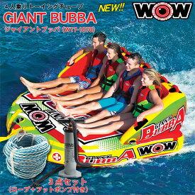 【代引き不可】WOW 4人乗りトーイングチューブ NEW GIANT BUBBA/ジャイアントブッバ(W17-1070-3A) 3点セット