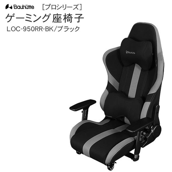 【送料無料・代引き不可】Bauhutte ゲーミング座椅子 プロシリーズ(LOC-950RR-BK/ブラック)