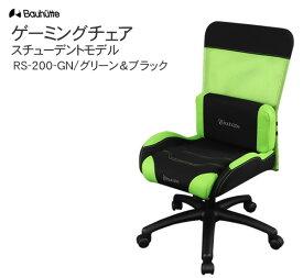 【送料無料・代引き不可】Bauhutte ゲーミングチェア スチューデントモデル(RS-200-GN/グリーン&ブラック)