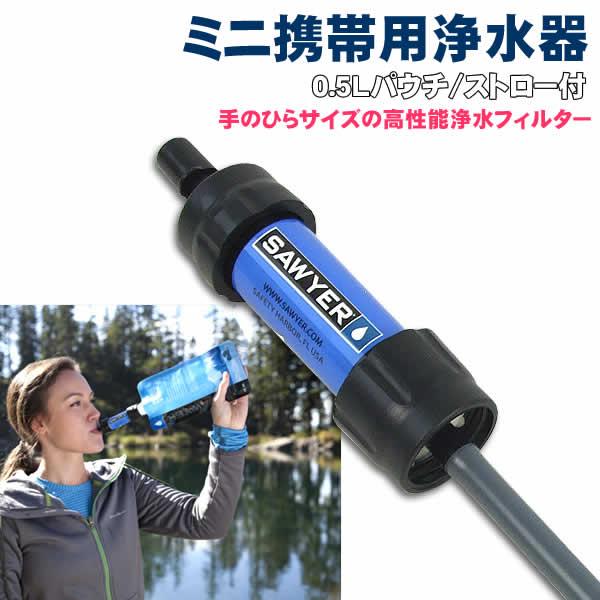 SAWYER ミニ携帯用浄水器(SP128)
