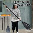 【送料無料】SUP用アルミ製汎用パドル(黒)