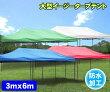 【代引き不可】超大型イージータープテント3m×6m(S-3X6)