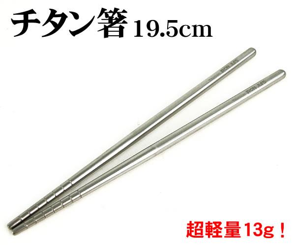 超軽量チタン箸19.5cm(13g)