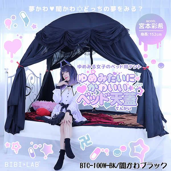 【送料無料・代引き不可】BIBI LAB ゆめみたいにかわいいベッド天蓋(保温テント蚊帳) BTC-100W-BK/ブラック