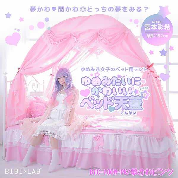 【送料無料・代引き不可】BIBI LAB ゆめみたいにかわいいベッド天蓋(保温テント蚊帳) BTC-100W-PK/ピンク