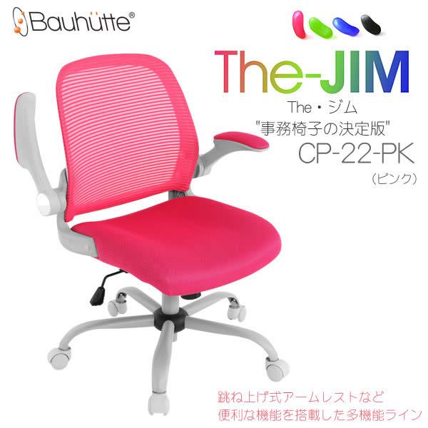 【送料無料・代引き不可】Bauhutte オフィスチェア The-JIM(The・ジム) CP-22-PK/ピンク