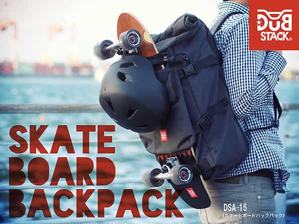 【送料無料・代引き不可】DUB STACK スケートボードバックパック DSA-15