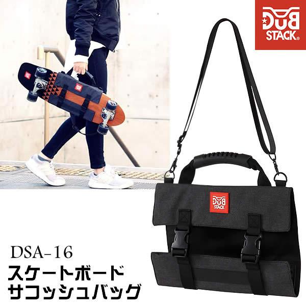 【送料無料・代引き不可】DUB STACK スケートボードサコッシュバッグ DSA-16