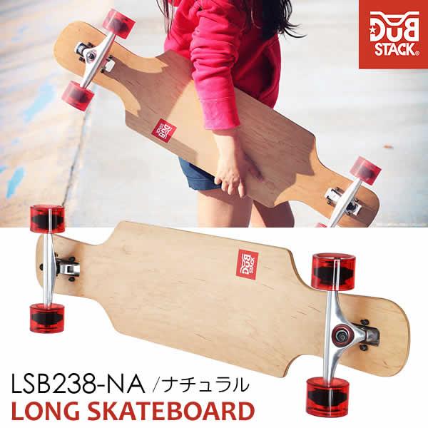 【送料無料・代引き不可】DUB STACK ロングスケートボード LSB238-NA(ナチュラル)