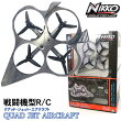 【送料無料】NIKKO戦闘機型R/CQUADJETAIRCRAFT(クアッド・ジェット・エアクラフト)