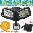 【送料無料】防雨型LEDソーラーセンサーライト