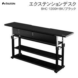 【送料無料・代引き不可】Bauhutte エクステンションデスク BHC-1200H-BK/ブラック