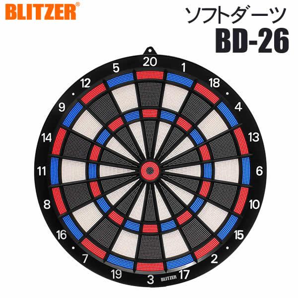 【送料無料・代引き不可】BLITZER ソフトダーツボード BD-26