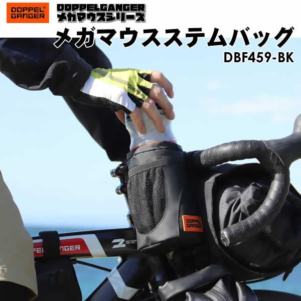 【送料無料・代引き不可】DOPPELGANGER メガマウス ステムバッグ DBF459-BK