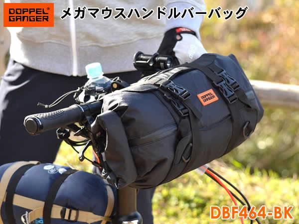 【送料無料・代引き不可】DOPPELGANGER メガマウス ハンドルバーバッグ DBF464-BK