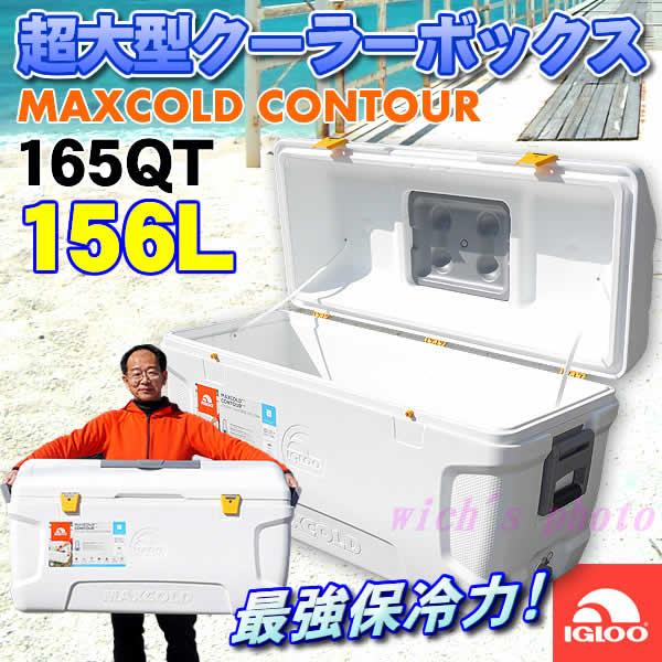 【送料無料】IgLoo MAXCOLD CONTOUR 超大型クーラーボックス 165QT 156L