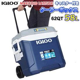 即日発送可能!【送料無料】IGLOO(イグルー) MAXCOLD LATITUDE キャスター付きクーラーボックス 62QT 58L