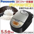 PanasonicIHジャー炊飯器(5.5合炊き)SR-VFC1060-K
