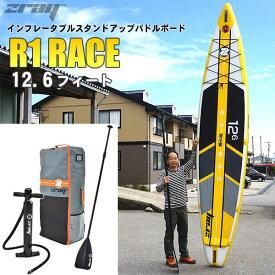 【大特価処分】【送料無料】Zray インフレータブルスタンドアップパドルボード 12.6フィート SUP R1 RACE