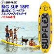 【送料無料】SUPFLEXBIGSUP18FT超大型インフレータブルスタンドアップパドルボード