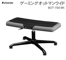 【送料無料・代引き不可】Bauhutte ゲーミングオットマンワイド BOT-700-BK
