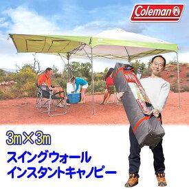 【送料無料】Coleman スイングウォールインスタントキャノピー 3m×3m