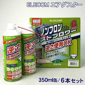 【送料無料】エレコム エアダスター(350ml缶) 6本セット