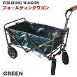 【送料無料】フォールディングワゴン(緑)折りたたみワゴン