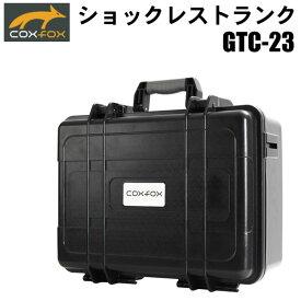 【送料無料・代引き不可】COXFOX ショックレストランク GTC-23