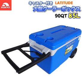 【送料無料】IGLOO LATITUDE 90 キャスター付きクーラーボックス 90QT 85L