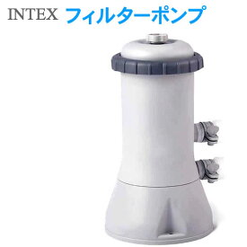 【送料無料】INTEX社製 フィルターポンプ 28637J 浄水フィルター 大型プール フレームプール 家庭用プール INTEX FILTER PUMP 100V