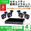 【特価処分】Q-SEEセキュリティ監視カメラセットQTH94-4GD-1(カメラ4台+ハードディスク1TB内蔵)