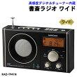 【送料無料】オーム電機書斎ラジオワイドRAD-T941N