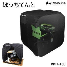 【送料無料・代引き不可】Bauhutte ぼっちてんと BBT1-130-BK