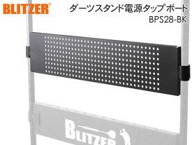 【送料無料・代引き不可】BLITZER ダーツスタンド電源タップボード BPS28-BK