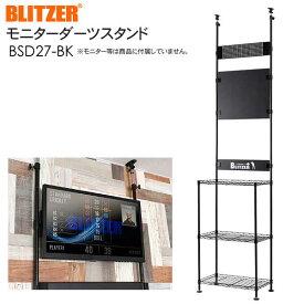 【送料無料・代引き不可】BLITZER モニターダーツスタンド BSD27-BK