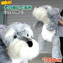 【送料無料】全長150cmの超巨大 犬のぬいぐるみ(シュナウザー) PLUSH PUPPY