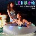 【送料無料】LEDライト内蔵 光る浮き輪 110cm(led-float001-col)