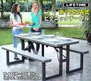 【個人宅配送不可】【送料無料】LIFETIME Frame Picnic Table 6-Foot 折りたたみピクニックテーブル