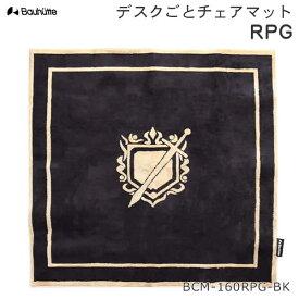 【送料無料・代引き不可】Bauhutte デスクごとチェアマット RPG(165×160cm) BCM-160RPG-BK