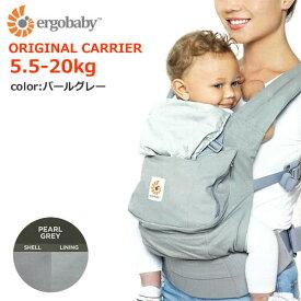 【送料無料】エルゴベビー オリジナル ベビーキャリア 抱っこひも(パールグレー) ergobaby ORIGINAL CARRIER