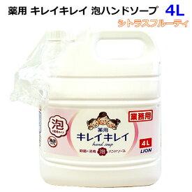 【送料無料】ライオン 薬用キレイキレイ 泡ハンドソープ 詰め替え用 4L シトラスフルーティの香り