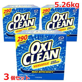 【送料無料】【3個セット】OXICLEANオキシクリーン大容量5.26kg 計量スプーン付 マルチパーパスクリーナー OxiClean Multi Purpose Cleaner