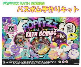 【送料無料】POP FIZZ Scented Surprise BATH BOMBS バスボム 手作りキット バスボムキット 入浴剤バスフィズ バブルボム バスボムモールド お風呂 親子 手作り