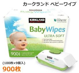 【送料無料】カークランド ベビーワイプ900枚(100枚×9個入) 赤ちゃんおしりふき