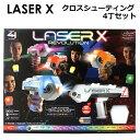 【送料無料】LASER X REVOLUTION クロスシューティング 4丁セット 赤外線 レーザーガン 4セット 戦いごっこ 対戦 6歳…
