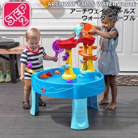 即納!【送料無料】STEP2 アーチウェイフォールズ ウォーターテーブル Archway Falls Water Table プール遊び 水遊び