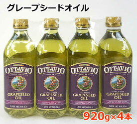 【送料無料】オッタビオ グレープシードオイル 920g×4本 食用 ぶどう油 イタリア産 大容量 3680g OTTAVIO GRAPESEED OIL コストコ