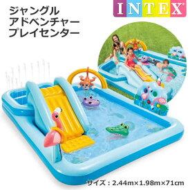 即納在庫あります【送料無料】INTEX社製 ジャングルアドベンチャープレイセンタープール (2.44×1.98m×71cm) 57161NP インテックス すべり台付き 大型プール 水遊び 庭 子ども用