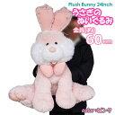 【送料無料】うさぎのぬいぐるみ HUGFUN Plush Bunny 24inch 座高60cm ピンク イースターバニー ウサギ 特大 大きい …